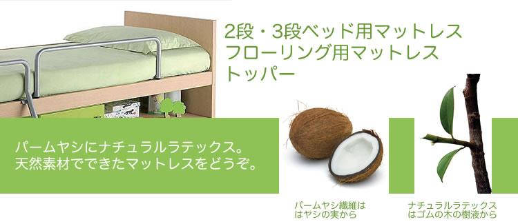 2段ベッド・トッパー・三段ベッド