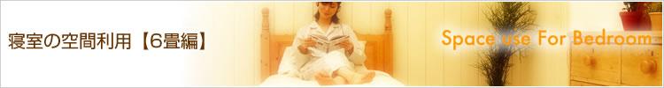 6畳寝室の利用方法